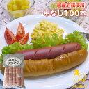 ■100本(税込・送料込)1本当たり73円 商品説明名称フランクフルトソーセージ 原材料名 鶏肉(国産)、豚脂肪(国産)、糖類(ぶど...