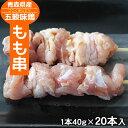五穀味鶏 もも串【青森県産】40g×20本【焼き鳥】【焼鳥】【ヤキトリ】【やきとり】【国産】