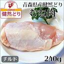 むね肉1枚240g【冷蔵】【チルド】