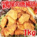 鶏屋の唐揚げ1kg【国産】【唐揚げ】【からあげ】【から揚げ】【惣菜】【冷凍食品】【