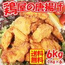 鶏屋の唐揚げ1kg×6袋【送料無料】【唐揚げ】【からあげ】【から揚げ】【惣菜】【冷凍食品】【レンジ調理】【お弁当】【おかず】【チキン】