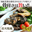 骨付きはうまい!炭火風味1kg【電子レンジ】【おかず】【お手軽】【チキン】