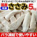 【6/27以降の発送となります】国産 鶏ささみ 5kg(1kg