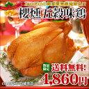 櫻燻 五穀味鶏(さくらいぶしごこくあじどり)1.7kg【送料無料】【冷蔵】【楽ギフ_のし】【ギフト】【お歳暮】【贈り物】【プレゼント】【年末年始】【クリスマス】【スモークチキン】【丸どり】【丸鶏】【スモーク】【燻製】