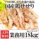 首肉18kg(1kg×18P)【国産】【送料無料】【業務用】【せせり】【セセリ】【ネック】【小肉】【希少】