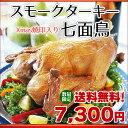 【残りわずか!】【送料無料】スモークターキー七面鳥(Xmas焼印入り)【冷蔵】【お歳暮】【パーティー】【チキン】【ギフト】【プレゼント】【燻製】【楽ギフ_のし】