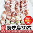 焼き鳥 【国産】(30g×30本)BBQ・イベントにおすすめ!「モモ串」or「モモねぎ串」を