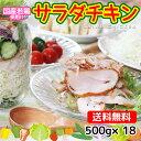 サラダチキン500g×18パック【送料無料】【チキン】【業務用】【サラダ】【お手軽】