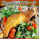 スモークターキーレッグ【冷蔵】【クリスマス】【パーティー】【チキン】【ギフト】【プレゼント】【燻製】【スモークターキー】