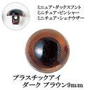 動物ぽんぽん・犬ぽんぽん用 プラスチックアイ(ボタンタイプ)ダークブラウン(9mm×8個)