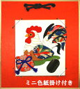 押絵(押し絵)ちりめん キット 干支 酉 正月飾り 福寿の酉(ミニ色紙掛け付)
