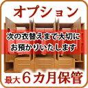 楽天クリーニングのプレミアム☆追加オプション☆最大6ヶ月保管サービス