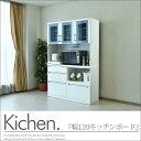 送料無料 レンジボード 幅120 木製 食器棚 おしゃれ キッチン 収納 食器棚
