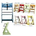 送料無料 グローアップチェア ベビーチェアー 子供椅子 椅子 いす イス