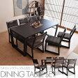 【家具】 ダイニングテーブルセット 幅165 6人掛け 7点セット スタキングチェアー 和モダン ダイニング7点セット 食卓 ダイニングテーブル ダイニングチェアー