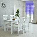 【新生活】ホワイト 幅135cm ダイニング5点セット ダイニングテーブルセット ダイニングセット ダイニング 艶あり鏡面 食卓テーブル セット ダイニングチェア 食卓セット シンプル 4人掛け 4人用 テーブル いす イス 椅子 木製