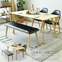 送料無料 カフェ 150cm 食卓4点セット 4人用 4人掛け 布張り 合皮 ダイニング シンプル テーブル ベンチ 北欧 大川