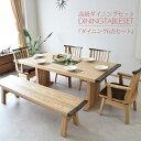 【送料無料】ダイニングテーブルセット 190cm ダイニング...