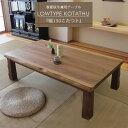 こたつ テーブル 幅150 ロータイプ リビングテーブル 暖房器具 長方形 座卓 センターテーブル オシャレ こたつ こたつ用品 ローコタツ リビングテーブル