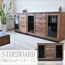 【家具】 サイドボード 幅120 ウォールナット 完成品 木製 キャビネット リビング収納 収納棚 リビングボード モダン