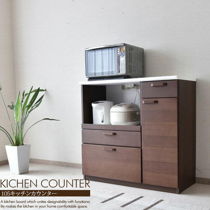 【家具】 キッチンカウンター カウンター 105cm レンジ台 収納 下収納 完成品 105 北欧 完成品 日本製 木製 人気 おしゃれ モダン 家具通販 大川家具