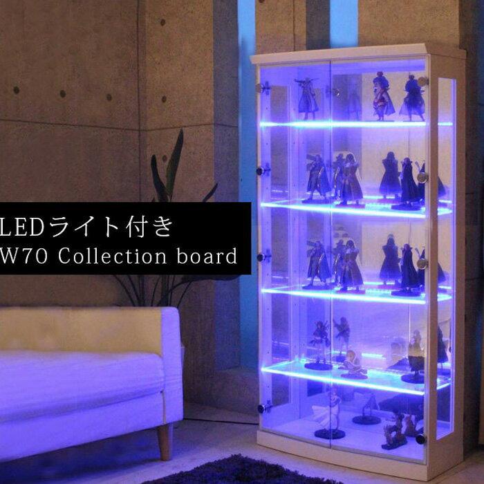 コレクションケース幅70cm(ハイタイプ)木製完成品ライト付きリビング収納コレクションボードコレクシ