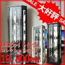 【新生活】 コレクションボード 完成品 幅50cm コレクションケース コレクションケース 背面ミラ