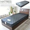 送料無料 マットレス ベッド用マットレス シングルサイズ