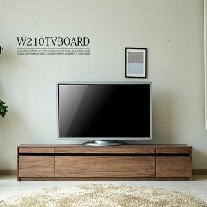 テレビ台 収納 おしゃれ ウォールナット 210 ローボー