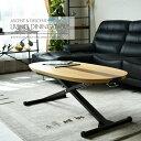 【クーポン配布中】昇降式 ダイニングテーブル 幅120cm リフティングテーブル 昇降テーブル 北欧 リビングテーブル 食卓 ダイニングセットに 応接セットに センターテーブル