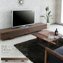 送料無料 高級 フラット 240cm 完成品 リモコン walnut テレビボード テレビ台 リビングボード