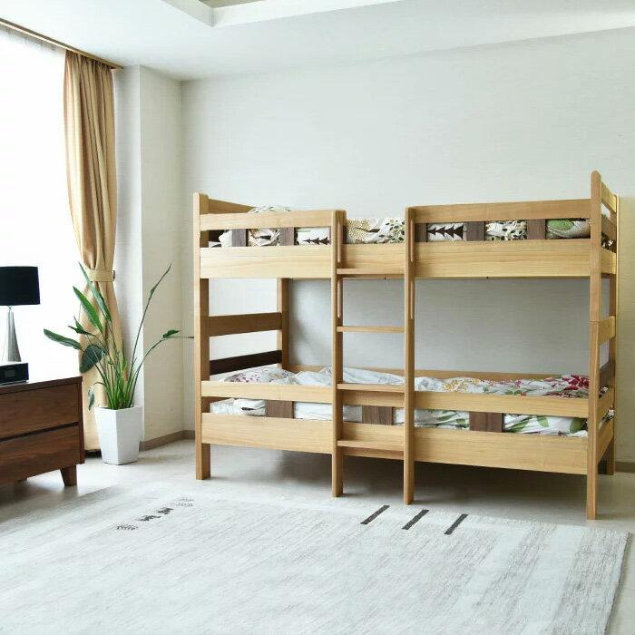 二段ベッド コンパクト 子供 〜 大人まで ウォールナット タモ 木製 ロータイプ ベッド 子供部屋 ナチュラル モダンテイスト シングル すのこベッド オシャレ シンプル 分割可能 LVLスノコ