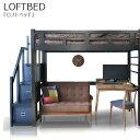 ベッド ロフトベッド 階段付き シングルベッド システムベッド 収納BOX 木製 パイン無垢材 子供用 大人用 耐震仕様 ナチュラル ダークブラウン