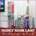 【送料無料】ディズニー 間接照明 リビング ダイニング寝室 フロアランプ