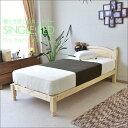 【家具】 ベッド シングルベッド フレーム シングルサイズ カントリー 木製 無垢 スノコベッド Sベッド パイン材 脚付き ベッドフレーム 寝室 シンプル すのこ マットレスは別売りです