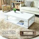 リビングテーブル 幅105cm テーブル ウォールナット ホワイト センターテーブル モダン 北欧風 デザイン シンプル 光沢 艶 高級