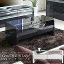 【家具】 センターテーブル 幅100cm リビングテーブル テーブル ガラス 天板 引出し 収納 大川 通販 家具