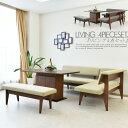【新生活】 ダイニングテーブルセット 幅120cm リビングセット 北欧 木製 無垢 4点セット 3Pソファー コーナーソファー 4人掛け 5人掛け ソファーセット 食卓 ダイニングセット 応接セット