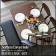 【家具】 ダイニングテーブルセット 4人掛け 幅120cm 北欧 木製 ブラウン 4点セット ダイニング4点セット 4人用 食卓 シンプル ブラウン ダイニングテーブル ダイニングチェアー イス テーブル 家具通販