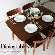 【家具】 ダイニングテーブルセット 4人掛け 幅130cm 北欧 木製 ウォールナット 5点セット ダイニング5点セット 4人用 食卓 シンプル ブラウン ダイニングテーブル ダイニングチェアー イス テーブル 家具通販