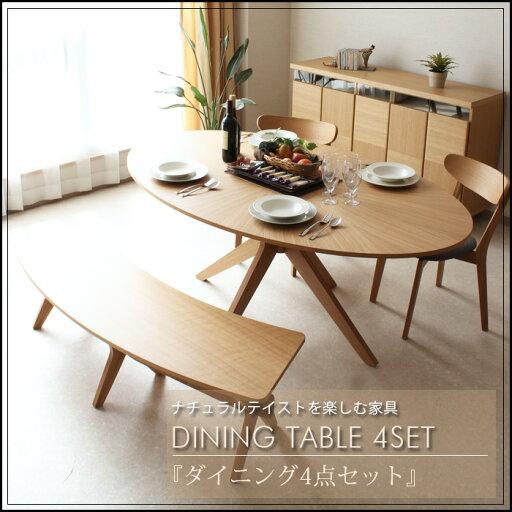【家具】 ダイニングテーブルセット 幅180cm 4点 無垢 北欧 木製 4人掛け 5人掛け 楕円 ダイニングテーブル4点セット オーク ダイニングテーブル ダイニングチェアー チェアー 椅子 食卓 モダン ナチュラル