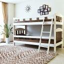送料無料 二段ベッド 高さ149 日本製 分割可能 北欧