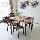 【家具】 ダイニングテーブルセット 幅150 5点セット 木製 ウォールナット ダイニングテーブル5点セット ダイニングチェアー 北欧 ダイニングテーブル 食卓 テーブルセット 4人掛け モダン