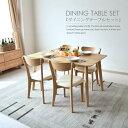 ダイニングテーブルセット 幅120 4人掛け 5点セット コンパクト 木製 ダイニング5点セット 食卓 北欧テイスト 食卓テーブル チェアー ダイニングチェアー...