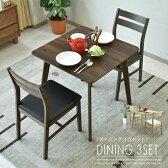 【家具】ダイニングテーブル 3点セット 幅75 木製 2人用 2人掛け ダイニング3点セット ウォールナット柄 オーク柄 シート キズに強い 食卓テーブル セット コンパクト 椅子 テーブル チェアー