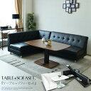 【送料無料】リビングセット 昇降式 テーブル リビングテーブ...