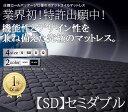 【送料無料】マットレス マット ベッドマット ポケットコイルスプリングマットレス