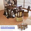 【家具】 こたつ ダイニングこたつ 幅135cm 6点セット ダイニングテーブルセット 4人掛け 布団セット 消臭ヒーター