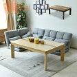 【家具】 こたつ テーブル 幅135 こたつ単品 ロータイプ リビングテーブル 暖房器具 長方形 座卓 センターテーブル オシャレ 北欧 ダイニングこたつ こたつ用品 ローコタツ リビングテーブル ナチュラル