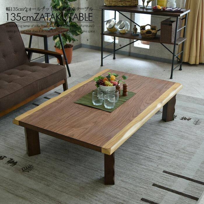 【送料無料】座卓 幅135 木製 ウォールナット...の商品画像